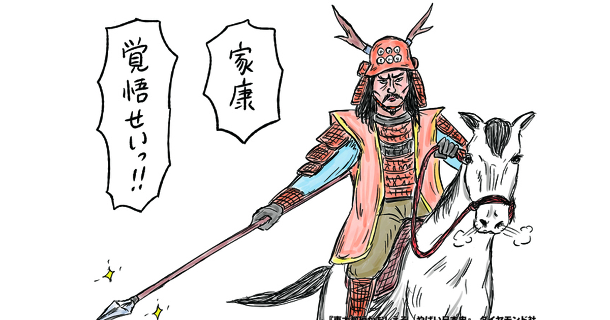 真田幸村は、じつは「ニート」だった!?「やばい」から日本の歴史が見えてくる!