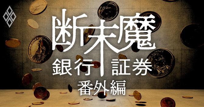 銀行・証券断末魔番外編(上)