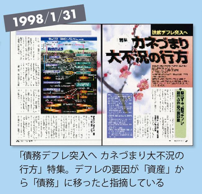 19980131号記事