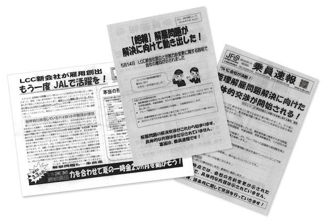 JALの労働組合のビラ