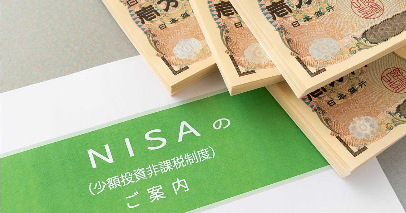 「つみたてNISA」をさらに拡大するための魅力的アップデートを考える