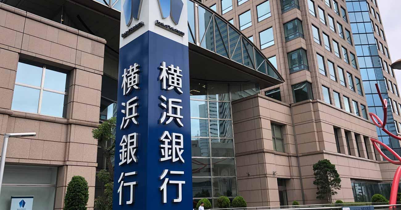 横浜銀と千葉銀が業務提携!犬猿の仲の地銀トップ行同士が手を結ぶ理由
